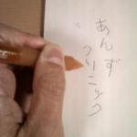 左手で字を書いてみる。 クソニックに見える。